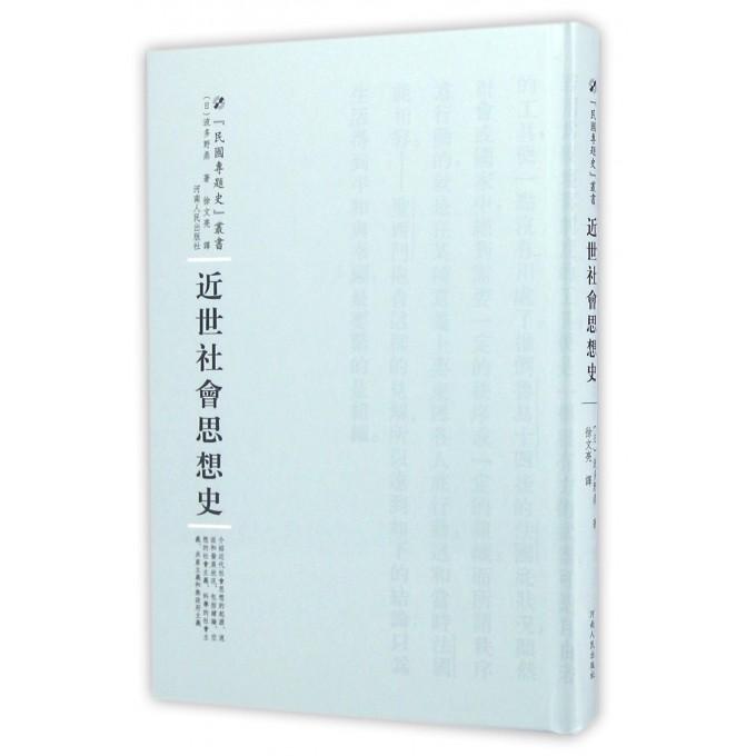 近世社会思想史(精)/民国专题史丛书