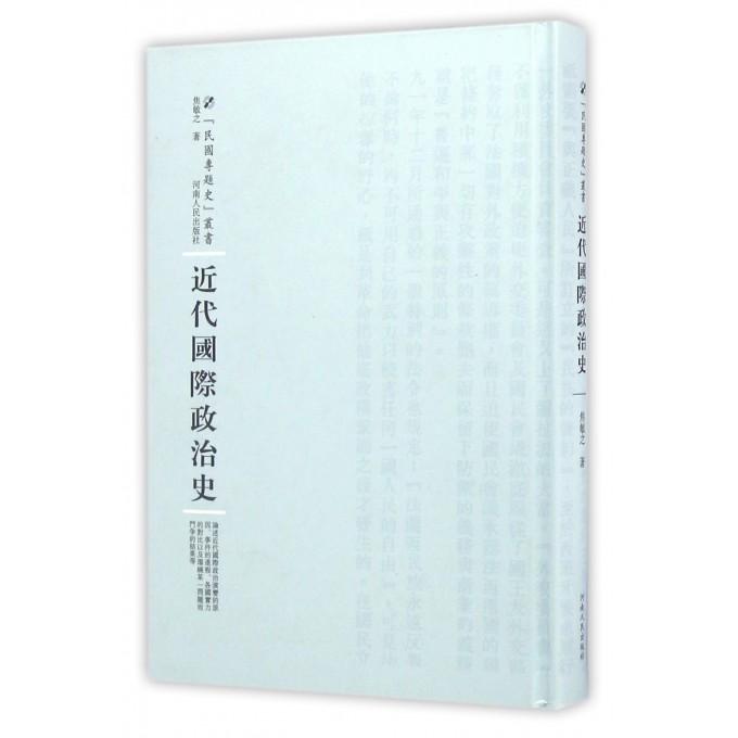 近代国际政治史(精)/民国专题史丛书