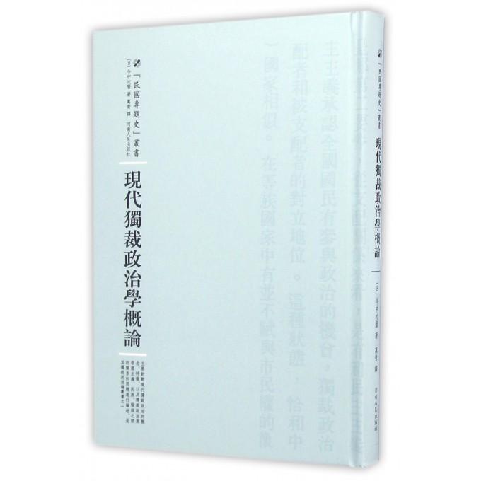 现代独裁政治学概论(精)/民国专题史丛书