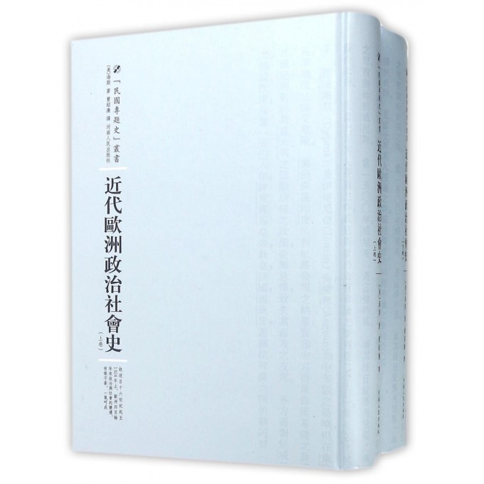 近代欧洲政治社会史(上下)(精)/民国专题史丛书