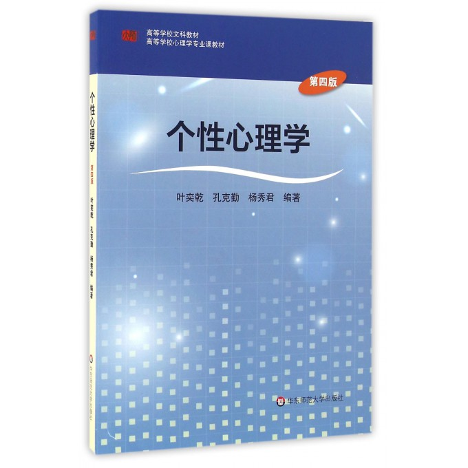 个性心理学(第4版高等学校心理学专业课教材)