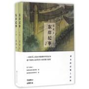东岸纪事(上下)(精)