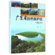 广东省自然保护区(增订本)