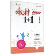 思想品德(8上RJ版创新彩绘本)/教材1+1同步讲习