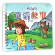 童话故事(0-3岁宝宝早教卡)