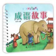 成语故事(0-3岁宝宝早教卡)