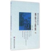 极值与最值(下卷)/南秀全初等数学系列