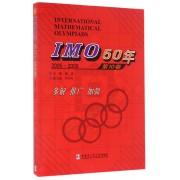 IMO50年(第10卷2005-2009)