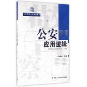 公安应用逻辑(山东警察学院精品教材)