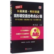 长喜英语考研英语完形填空直击考点60篇(2017)