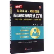 长喜英语考研英语阅读理解直击考点88篇(2017)