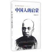 中国人的启蒙/国民人文读本