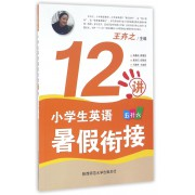 小学生英语暑假衔接12讲(5升6)