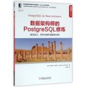 数据架构师的PostgreSQL修炼(高效设计开发与维护数据库应用)/数据库技术丛书