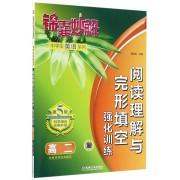 阅读理解与完形填空强化训练(高2第5版)/锦囊妙解中学生英语系列