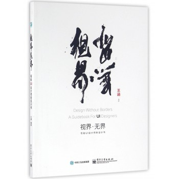 视界无界(写给UI设计师的设计书)