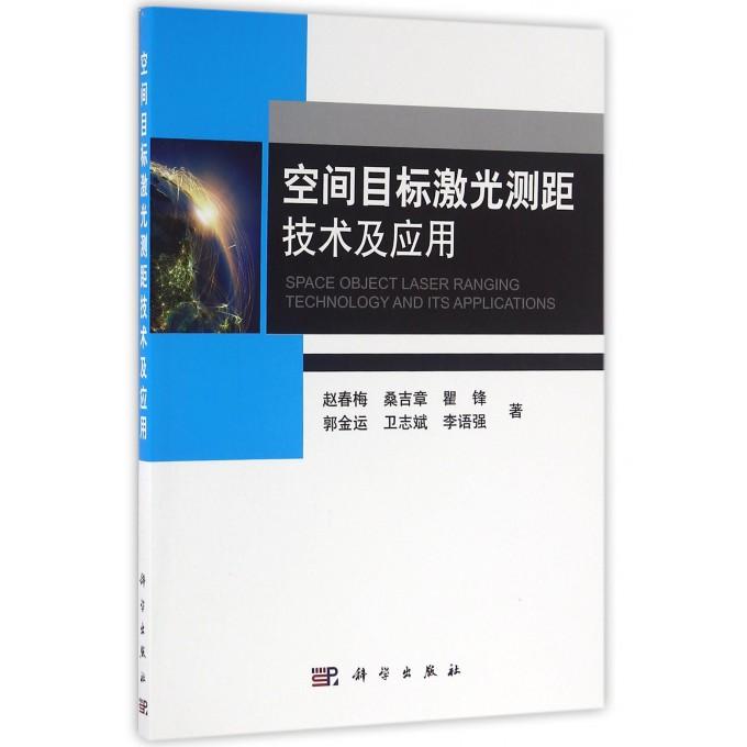 空间目标激光测距技术及应用