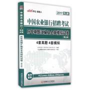 中国农业银行招聘考试历年真题汇编及全真模拟试卷(第3版2017中公版)
