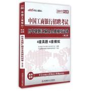 中国工商银行招聘考试历年真题汇编及全真模拟试卷(第3版2017中公版)