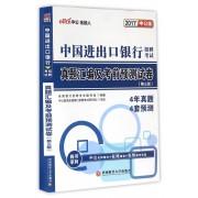 中国进出口银行招聘考试真题汇编及考前预测试卷(第3版2017中公版)