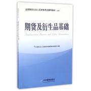全国期货从业人员资格考试辅导教材(上下)