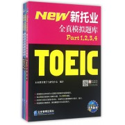新托业全真模拟题库(共3册)