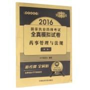 药事管理与法规(第2版2016国家执业药师考试全真模拟试卷)