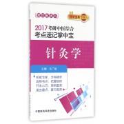 针灸学/2017考研中医综合考点速记掌中宝