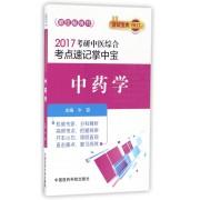 中药学/2017考研中医综合考点速记掌中宝