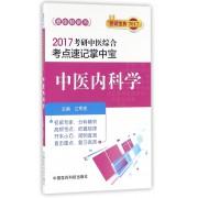 中医内科学/2017考研中医综合考点速记掌中宝