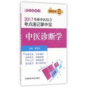 中医诊断学/2017考研中医综合考点速记掌中宝