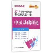 中医基础理论/2017考研中医综合考点速记掌中宝