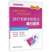 2017考研中医综合高分题库(全国硕士研究生入学考试应试宝典)