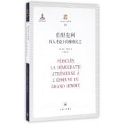 伯里克利(伟人考验下的雅典民主)/上海三联人文经典书库