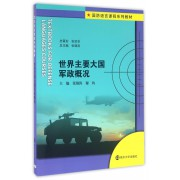 世界主要大国军政概况(国防语言课程系列教材)