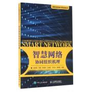 智慧网络协同组织机理/智慧协同标识网络系列