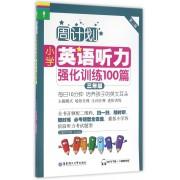 小学英语听力强化训练100篇(3年级第2版)/周计划