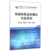 机械参数虚拟测试实验教程(高等学校十三五实验实训规划教材)