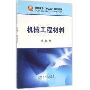 机械工程材料(高职高专十三五规划教材)