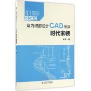 时代家装(附光盘室内细部设计CAD图集)