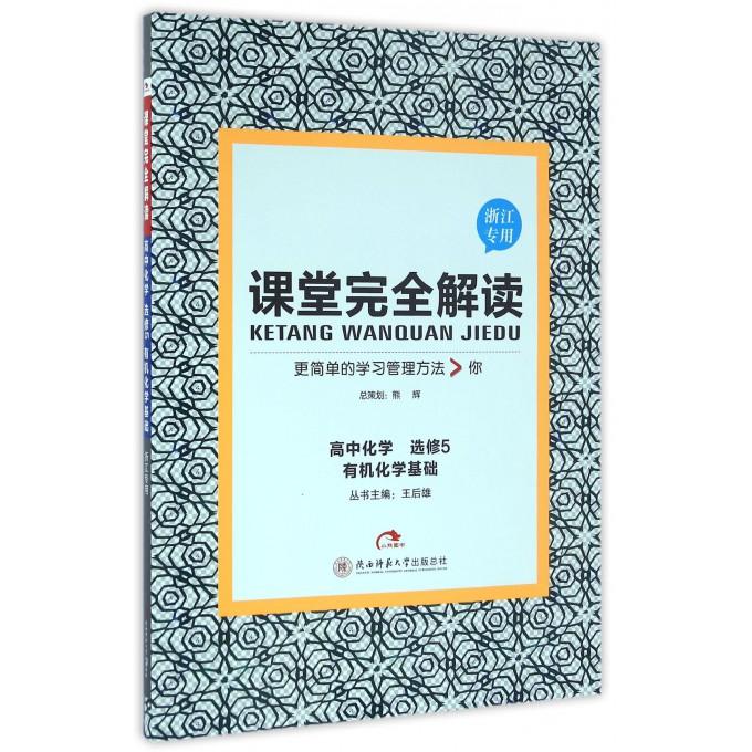 高中化学(选修5有机化学基础浙江专用)/课堂完全解读