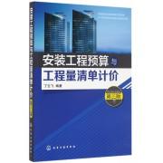 安装工程预算与工程量清单计价(第3版)