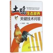 土鸡生态放养关键技术问答