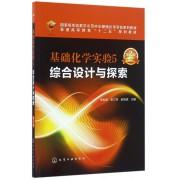 基础化学实验(5综合设计与探索第2版国家级实验教学示范中心基础化学实验系列教材普通高等教育十二五规划教材)
