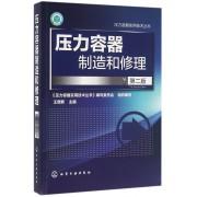 压力容器制造和修理(第2版)/压力容器实用技术丛书