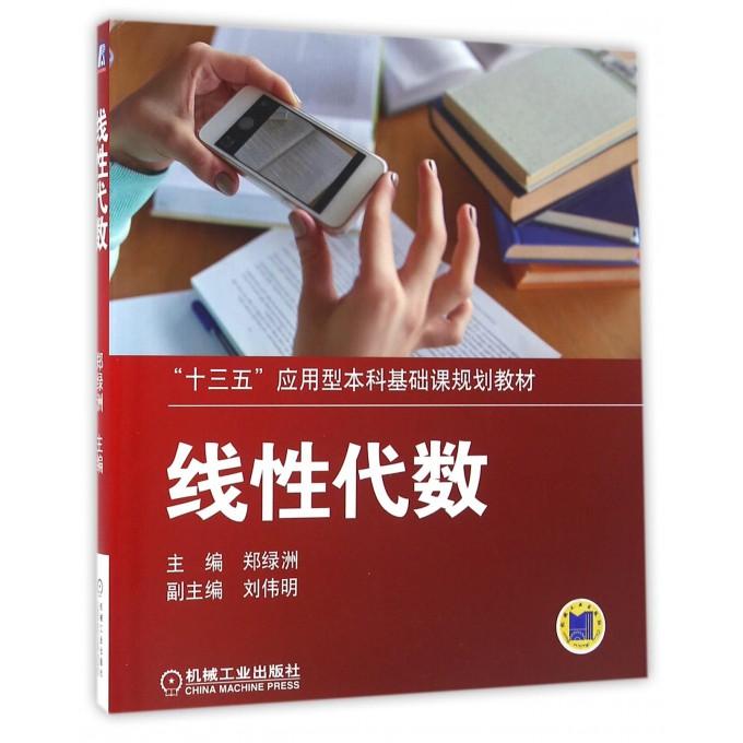 线性代数(十三五应用型本科基础课规划教材)