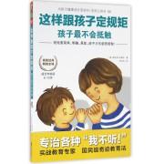 这样跟孩子定规矩孩子最不会抵触(适合年龄段6-12岁)/为孩子健康成长而读书系列工具书