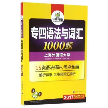 专四语法与词汇1000题(2017新题型)