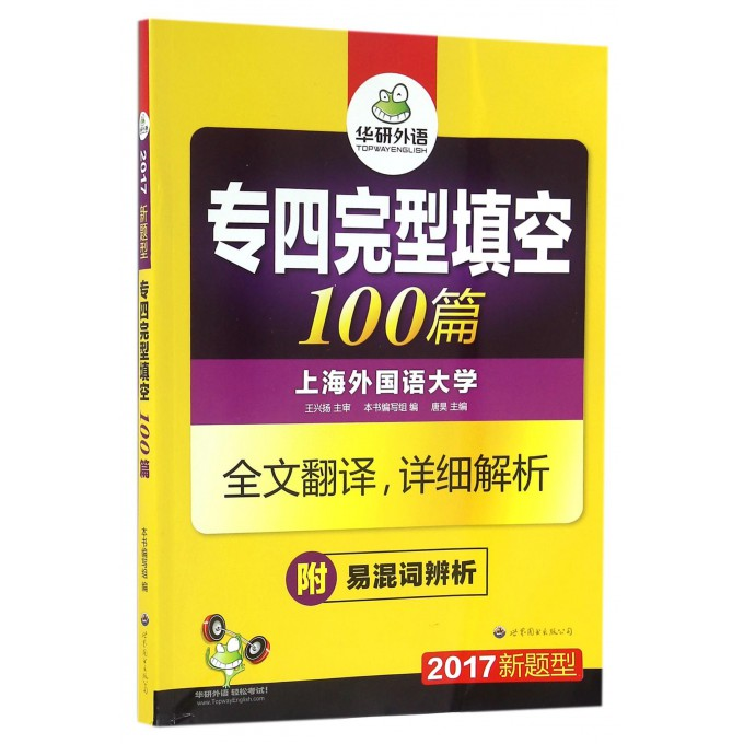 专四完型填空100篇(2017新题型)