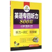 英语专四听力800题(附光盘2017新题型)